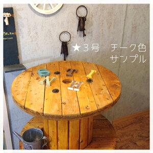 【オリジナルガーデニング創りの定番】加工・塗装済み木製電線ドラムテーブル 3号