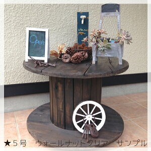 【オリジナルガーデニング創りの定番】加工・塗装済み木製電線ドラムテーブル 5号
