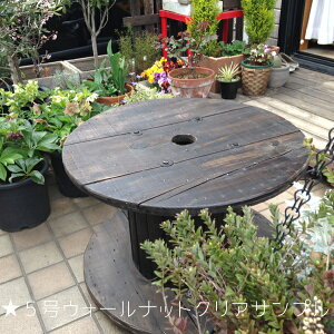 【オリジナルガーデニング創りの定番】加工・塗装済み木製電線ドラムテーブル 6号
