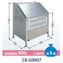 クリーンキーパーCK-G0907(タクボ)【マンション ゴミ箱 ダストbox くずかご】【送料無料】