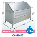クリーンキーパーCK-G1407(タクボ)【マンション ゴミ箱 ダストbox くずかご】【送料無料】