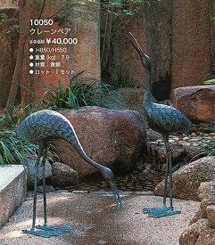 クレーンペア(10050)鉄製 ガーデンオブジェ 鶴 ツル
