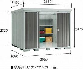 イナバ物置 ネクスタ NXN-95H(ハイルーフ/一般型)物置き 中型 屋外 収納庫