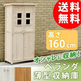 ベランダ薄型収納庫1600 SPG-001【送料無料 収納 木製 北欧 物置 屋外 組み立て式 組立式 ガーデニング 園芸】【住まいスタイル】