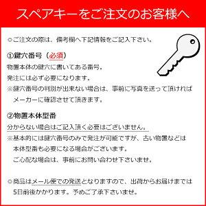 【全国送料無料】物置スペアキー(ヨド)