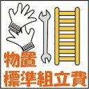 物置 標準組立費(税別32,000円)