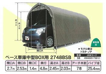 本州送料無料 パイプ車庫 ベース車庫中型BOX用2748BSB(南榮工業)