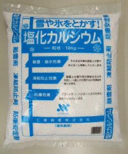 塩化カルシウム(ポリ袋10kg)nio-502(仁尾興産)塩化カルシウム 重量約10kg 大雪対策 大雪対策グッズ 塩カリ 凍結防止剤 凍結抑制剤 土質安定、砂ぼこり防止 防塵安定剤 中国製