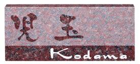 天然石表札 デザインタイプ ED-7-11(EXSTYLE)