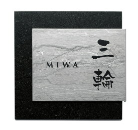 【チタン表札】チタンアートサイン TI-210P(福彫)