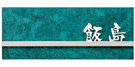 銅表札 高岡銅器 鏡面フラットバータイプ TBY-D-9(丸三タカギ)