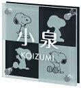 【ピーナッツコレクション】スヌーピー表札 ガラス SPSGM-A-1(丸三タカギ)