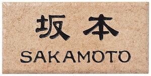 セラミックタイル表札 クッキータイル WR-2-602(丸三タカギ)