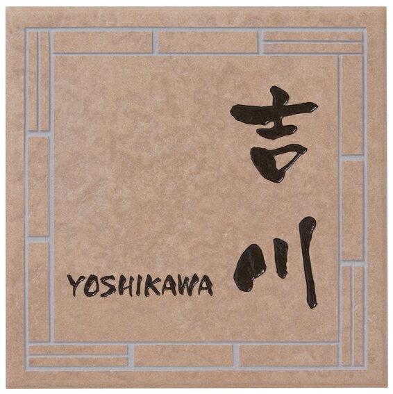 セラミック表札キャンディータイル XR-2-592(丸三タカギ)