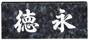 【天然石表札】スタンダード No.11(福彫)