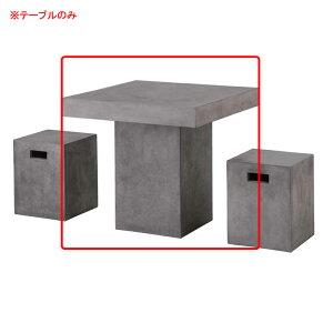 サベリ デッサウ スクエアテーブルSAV-01ST(36551700)(タカショー)送料無料 ガーデンファニチャー SaVeri DESSAU ガーデンテーブル 机 セメント