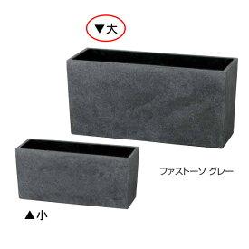 ポリテラゾ ワイドポット ファストーソ(大)グレーPIA-07LG(36486200)(タカショー)送料無料 ガーデンアクセサリー ポット プランター 鉢植え 灰色