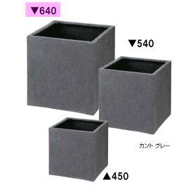 ポリテラゾ キューブポット カント(640)グレーPIA-C01LG(36812900)(タカショー)送料無料 ガーデンアクセサリー ポット プランター 鉢植え 灰色