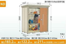 タクボ物置 Mr.ストックマン・ダンディ ND-1812(一般型・標準屋根・背面棚タイプ) 中・大型物置 収納庫 屋外 物置き 送料無料