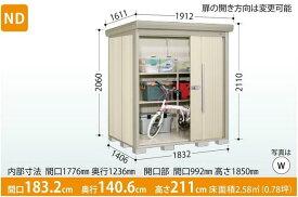 タクボ物置 Mr.ストックマン・ダンディ ND-Z1814 (一般型・結露減少屋根・背面棚タイプ) 中・大型物置 収納庫 屋外 物置き 送料無料