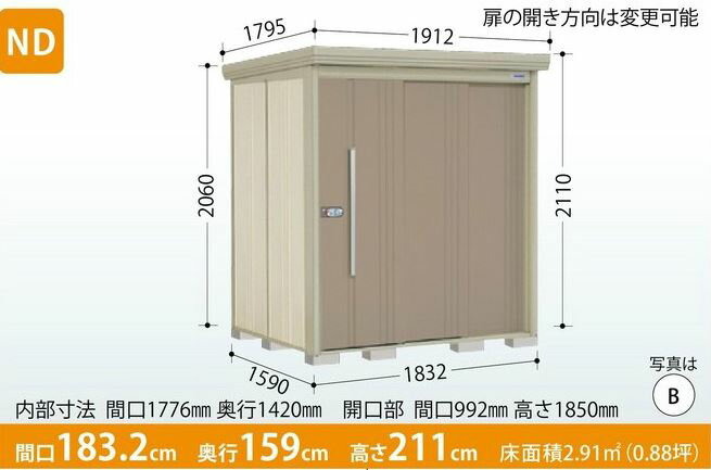 タクボ物置 Mr.ストックマン・ダンディ ND-1815(一般型・標準屋根・背面棚タイプ) 中・大型物置 収納庫 屋外 物置き 送料無料