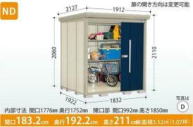 タクボ物置 Mr.ストックマン・ダンディ ND-Z1819 (一般型・結露減少屋根・背面棚タイプ) 中・大型物置 収納庫 屋外 物置き 送料無料