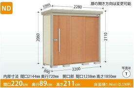 タクボ物置 Mr.ストックマン・ダンディ ND-S2208 (多雪型・標準屋根・背面棚タイプ) 中・大型物置 収納庫 屋外 物置き 送料無料