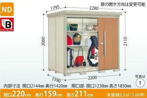 タクボ物置 Mr.ストックマン・ダンディ ND-2215 (一般型・標準屋根・背面棚タイプ) 中・大型物置 収納庫 屋外 物置き 送料無料