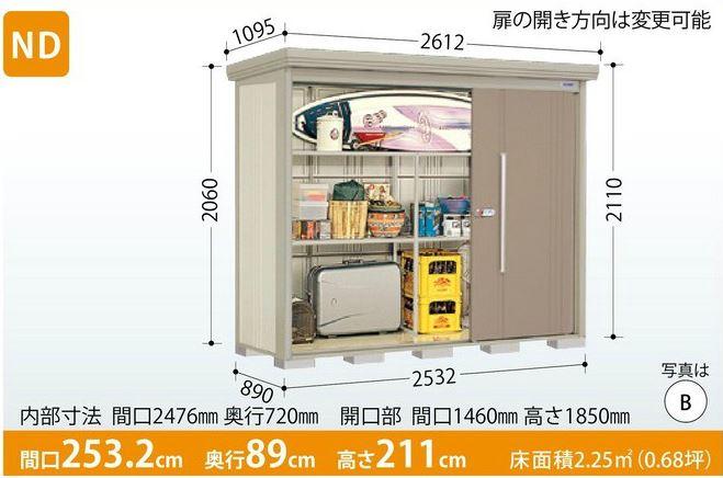 タクボ物置 Mr.ストックマン・ダンディ ND-2508 (一般型・標準屋根・背面棚タイプ) 中・大型物置 収納庫 屋外 物置き 送料無料