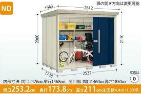 タクボ物置 Mr.ストックマン・ダンディ ND-SZ2517(多雪型・結露減少屋根・背面棚タイプ) 中・大型物置 収納庫 屋外 物置き 送料無料