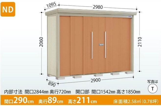 タクボ物置 Mr.ストックマン・ダンディ ND-2908 (一般型・標準屋根・背面棚タイプ) 中・大型物置 収納庫 屋外 物置き 送料無料
