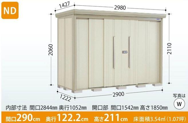 タクボ物置 Mr.ストックマン・ダンディ ND-2912 (一般型・標準屋根・背面棚タイプ) 中・大型物置 収納庫 屋外 物置き 送料無料
