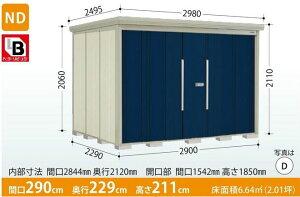 タクボ物置 Mr.ストックマン・ダンディ ND-2922 (一般型・標準屋根・背面棚タイプ) 中・大型物置 収納庫 屋外 物置き 送料無料