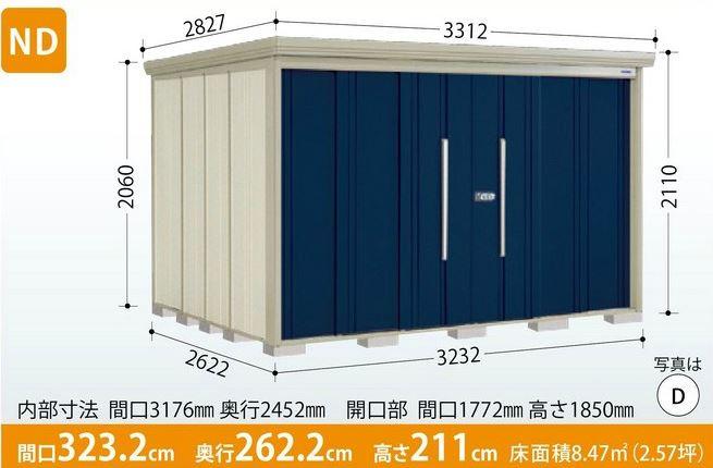 タクボ物置 Mr.ストックマン・ダンディ ND-3226 (一般型・標準屋根・背面棚タイプ) 中・大型物置 収納庫 屋外 物置き 送料無料