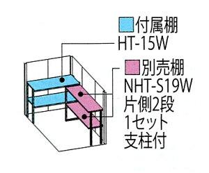 タクボ物置 オプション 側面別売棚セットNHT-SB19W(片側2段支柱付)
