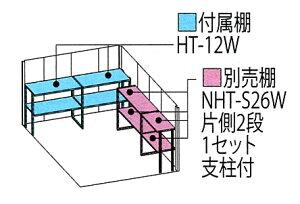 タクボ物置 オプション 側面別売棚セットNHT-S26W(片側2段支柱付)