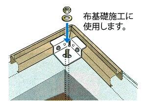 タクボ物置 オプション アンカーボルトセット TYR-AL(連棟用)