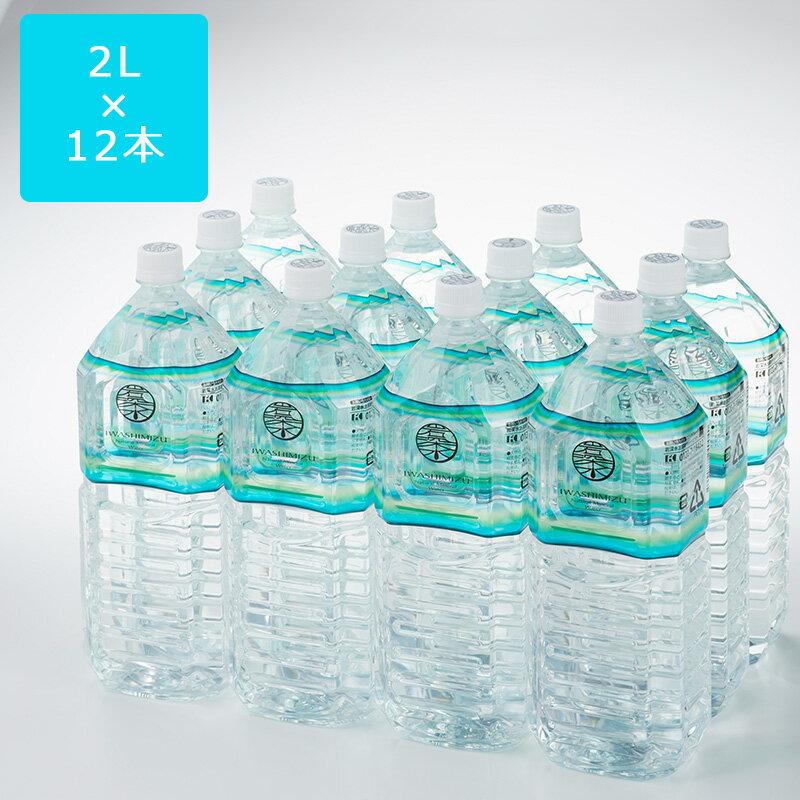 岩深水(いわしみず) 2L(6本入り)×2箱セット送料無料・超軟水・メーカー直送(滋賀県)・岩清水・ナチュラルミネラルウォーター・備蓄・防災
