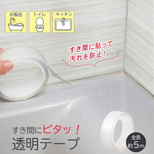 隙間 すき間 汚れ カビ 防止 防水 テープ その他接着 補修材料 すき間にピタッ!透明テープ 5m