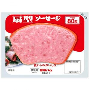 肉 おかず 料理 素材 家庭 朝食 オードブル 食べきりサイズ お弁当 おかず 材料 スライスパック 食材 信州ハム 扇型ソーセージ 75g 10個セット