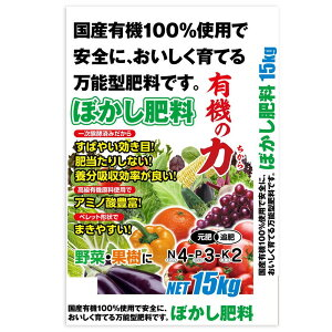 国産有機100% ぼかし肥料「有機の力」 15kg オーガニック たいひ 万能 たい肥 堆肥 栄養 土 栄養剤