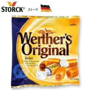 キャンディ チョコレートクリーム 飴 キャラメル ほろ苦い お菓子 ドイツ なめらか ソフトキャンディ ストーク ヴェルタースオリジナル エクレア 100g×24袋セット