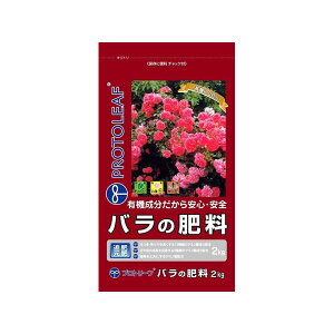 プロトリーフ 園芸用品 バラの肥料 2kg×10袋 園芸 有機 ガーデニング 花壇 ツルバラ 成長促進 草花栽培 薔薇 バラ栽培 早く長く効く