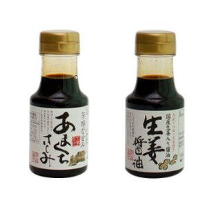 橋本醤油ハシモト 150ml醤油2種セット(あまくち刺身・国産生姜各12本)