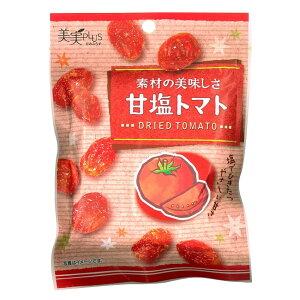 福楽得 美実PLUS 甘塩トマト 55g×20袋セット 手軽 ドライトマト 便利 乾燥トマト 食品 パック 乾燥野菜 便利