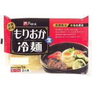 麺匠戸田久 もりおか冷麺2食×10袋(スープ付) 盛岡冷麺 ギフト 名産品 なま冷麺 キムチの素 ご当地麺 贈り物 レイメン