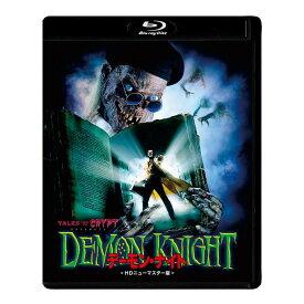 デーモン・ナイト HDニューマスター版 Blu-ray TCBD-0751