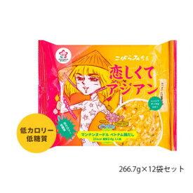 ハイスキー食品工業 こばらみちる 恋しくてアジアン(ベトナム鶏だし) 266.7g×12袋セット