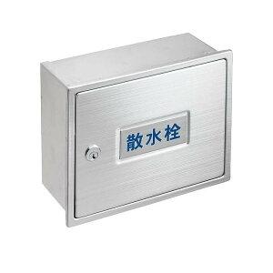 SANEI カギ付散水栓ボックス R81-3K-190X235