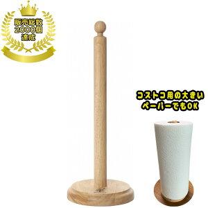 キッチンペーパーホルダー コストコ キッチンペーパー スタンド 木製 おしゃれ 縦 ペーパータオルホルダー クッキングペーパー タワー 不二貿易